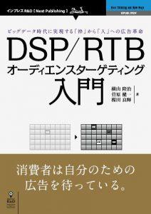 dsp_rtb