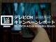 テレビCM・キャンペーンレポート