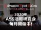 12/6(金),12/13(金) ASS(アドバンス スポット セールス)活用研究会を開催